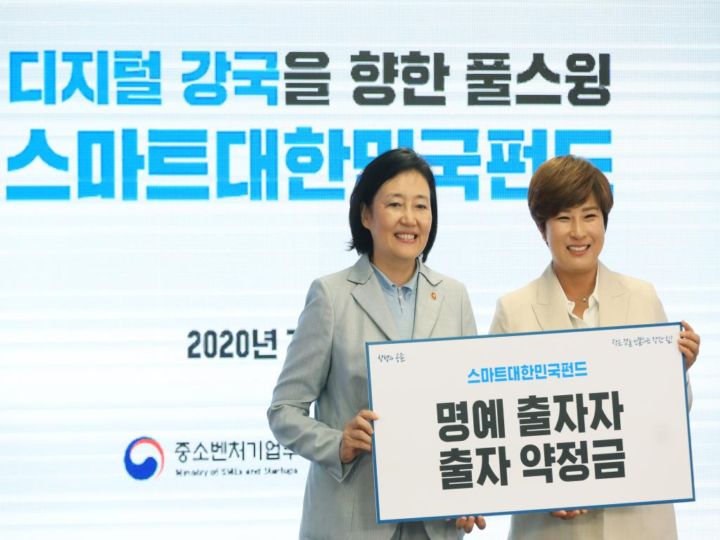 Smart Korea Fund Launching Ceremony