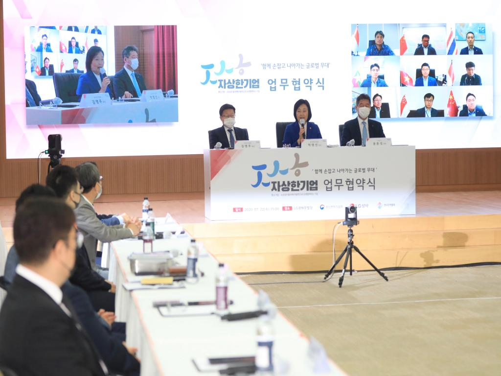 MOU Ceremony on the 15th Inclusive Company (LG International Corp.)