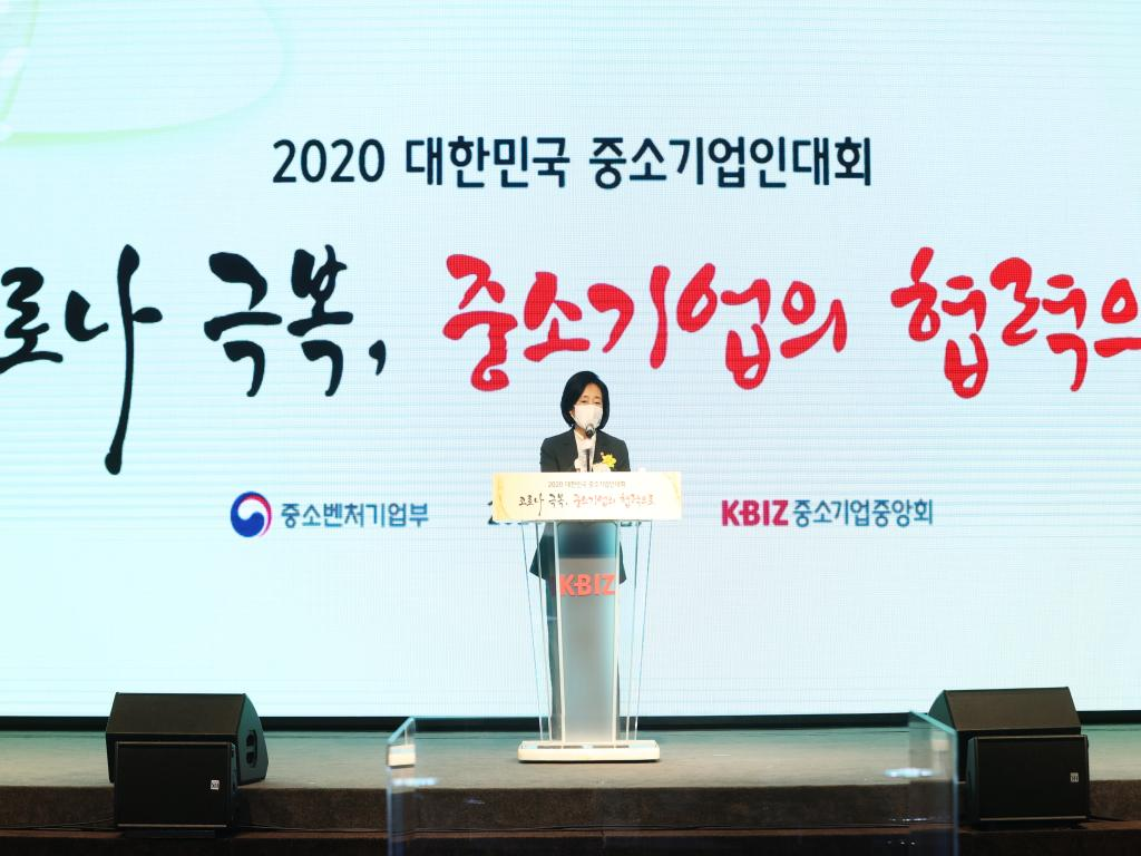 2020 Korean SMEs Convention