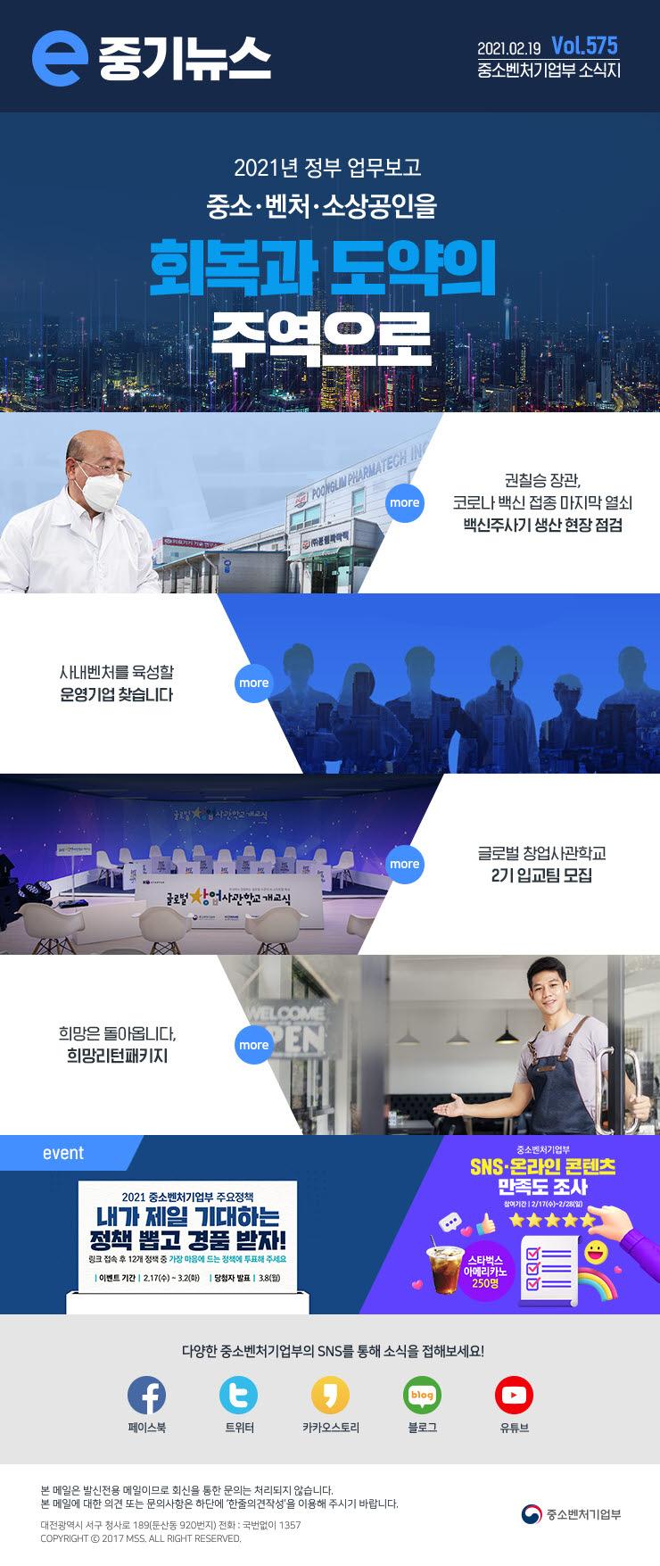 e중기뉴스 2021.02.19 575호 중소벤처기업부
