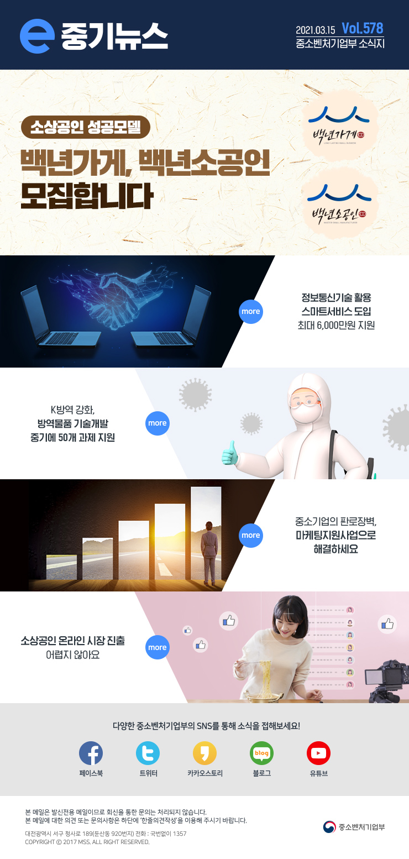 중기뉴스 2021.03.15 578호 중소벤처기업부 소식지