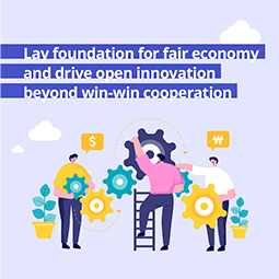 Lay foundation for fair economy and drive open innovation beyond win-win cooperation