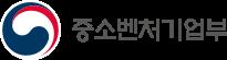중소벤처기업부 로고